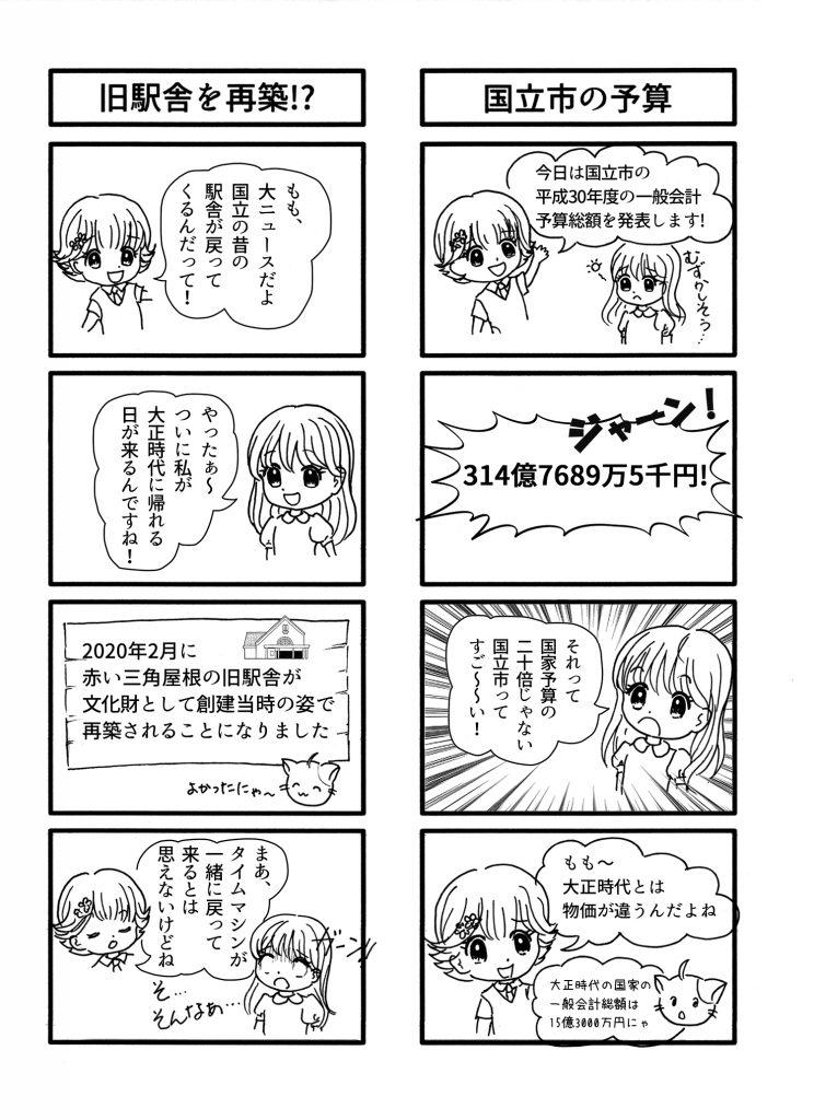 四コママンガ_1
