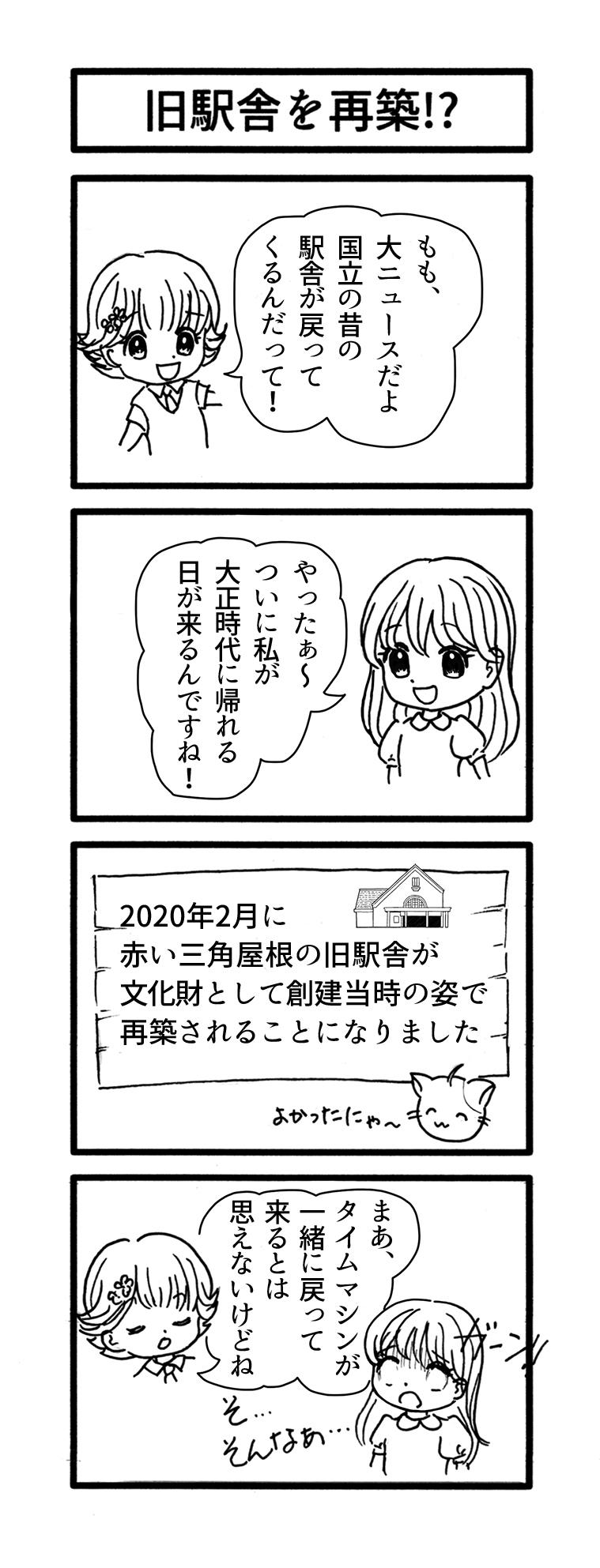 4コマ_2